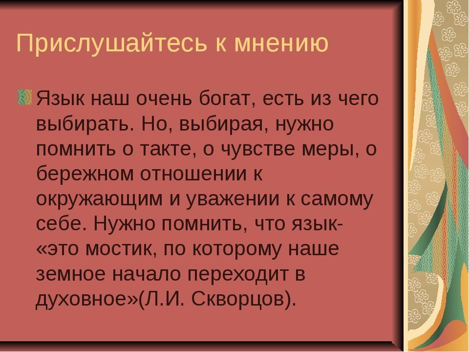 Прислушайтесь к мнению Язык наш очень богат, есть из чего выбирать. Но, выбир...