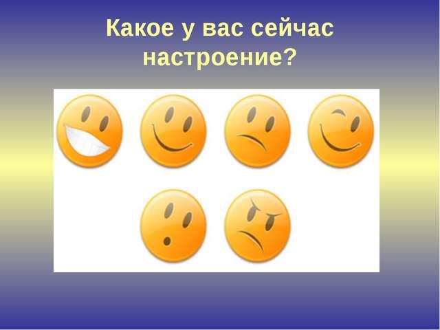 Какое у вас сейчас настроение?