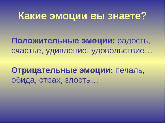 Какие эмоции вы знаете? Положительные эмоции: радость, счастье, удивление, уд...