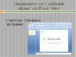 Ознакомление с рабочей областью PowerPoint Стартовая страница в программе Ша