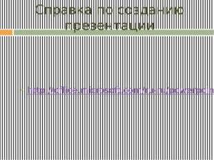 Справка по созданию презентации http://office.microsoft.com/ru-ru/powerpoint-