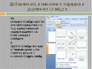 Добавление, изменение порядка и удаление слайдов На вкладкеСлайдыщелкните