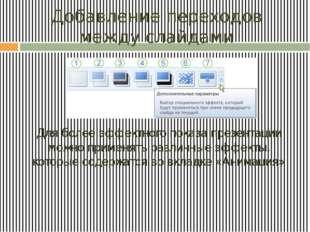 Добавление переходов между слайдами Для более эффектного показа презентации м