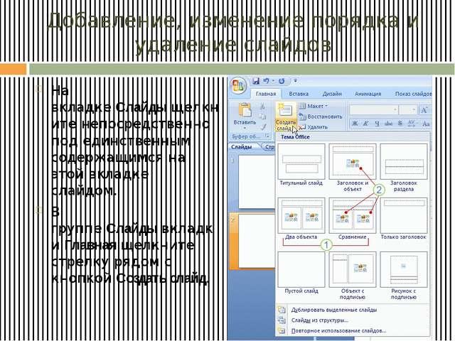 Добавление, изменение порядка и удаление слайдов На вкладкеСлайдыщелкните...