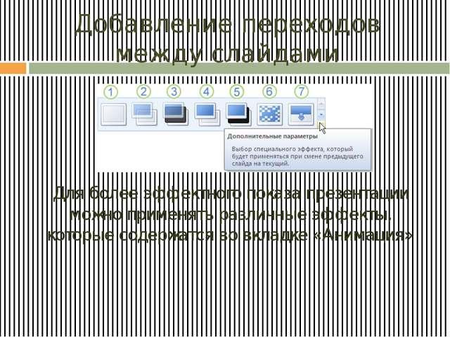 Добавление переходов между слайдами Для более эффектного показа презентации м...