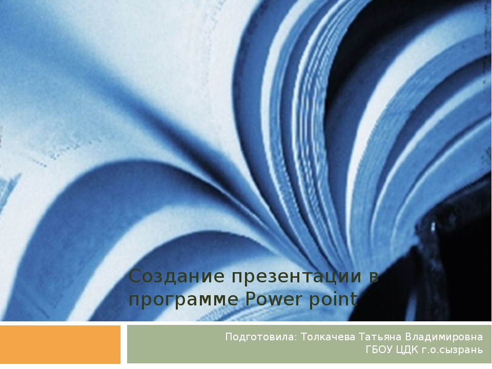 Создание презентации в программе Power point Подготовила: Толкачева Татьяна В...