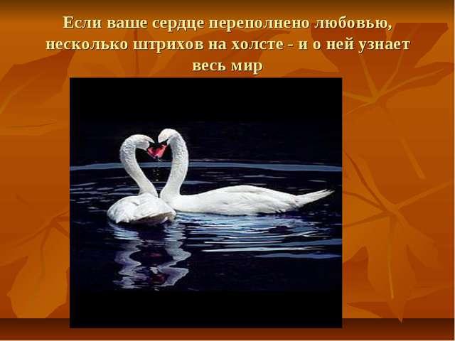 Если ваше сердце переполнено любовью, несколько штрихов на холсте - и о ней у...
