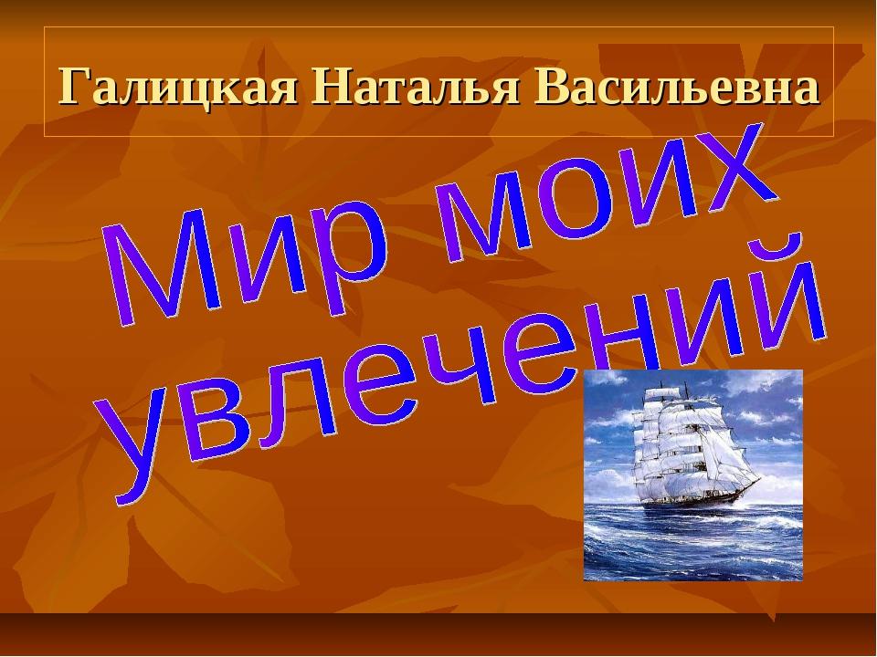 Галицкая Наталья Васильевна