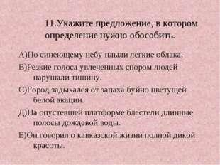 11.Укажите предложение, в котором определение нужно обособить. А)По синеющем
