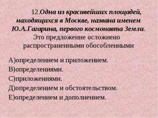 12.Одна из красивейших площадей, находящихся в Москве, названа именем Ю.А.Га