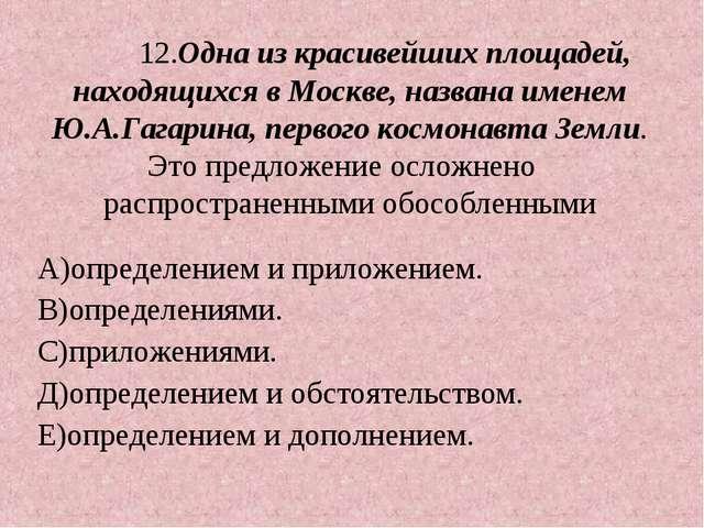 12.Одна из красивейших площадей, находящихся в Москве, названа именем Ю.А.Га...