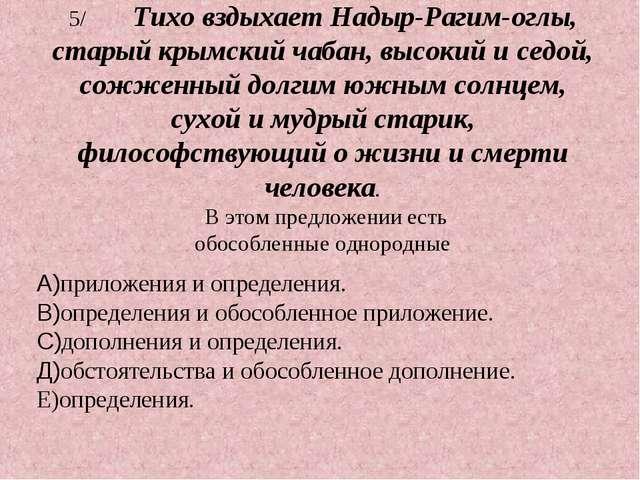 5/Тихо вздыхает Надыр-Рагим-оглы, старый крымский чабан, высокий и седой, со...