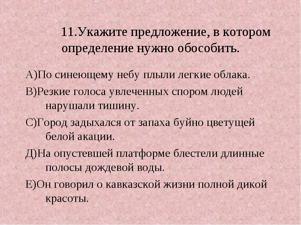 11.Укажите предложение, в котором определение нужно обособить. А)По синеющем...