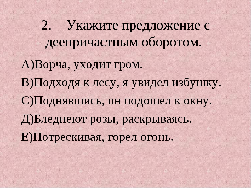 2.Укажите предложение с деепричастным оборотом. А)Ворча, уходит гром. В)Подх...