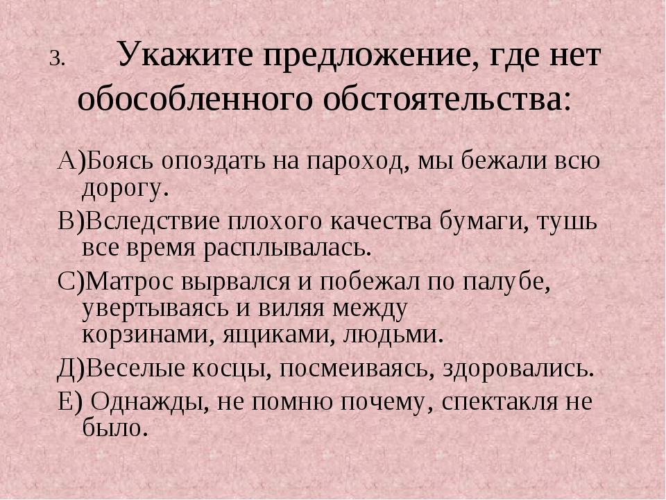 3.Укажите предложение, где нет обособленного обстоятельства: А)Боясь опоздат...
