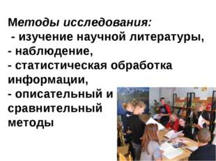 Методы исследования: - изучение научной литературы, - наблюдение, - статистич