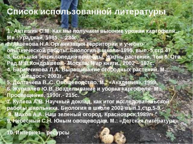 Список использованной литературы 1. Антишин С.М. Как мы получаем высокие урож...