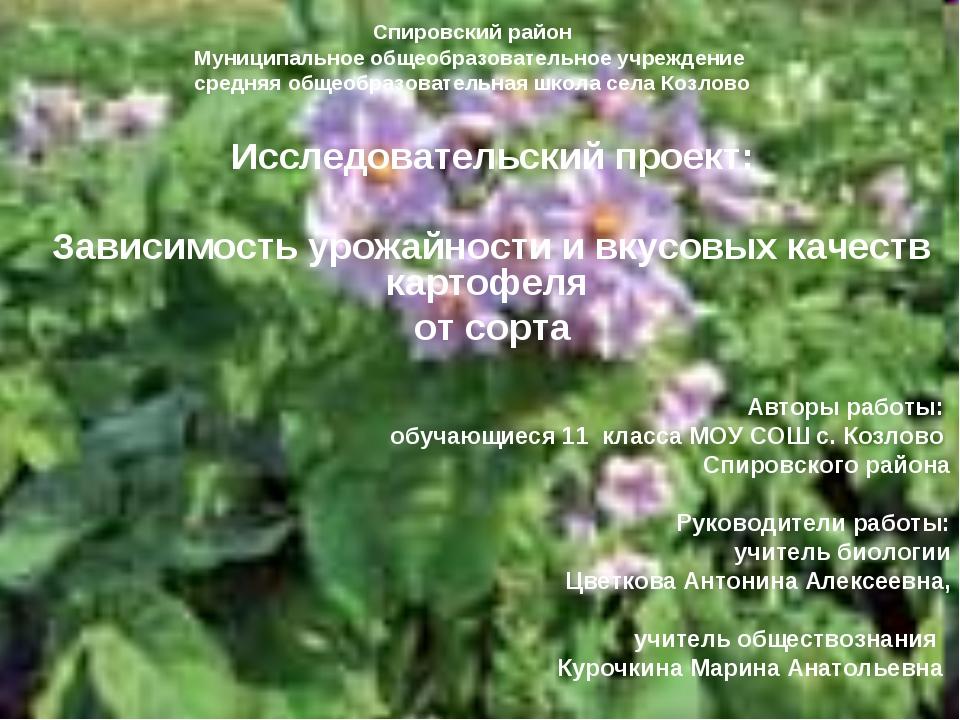 Спировский район Муниципальное общеобразовательное учреждение средняя общеобр...