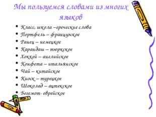 Мы пользуемся словами из многих языков Класс, школа –греческие слова Портфель