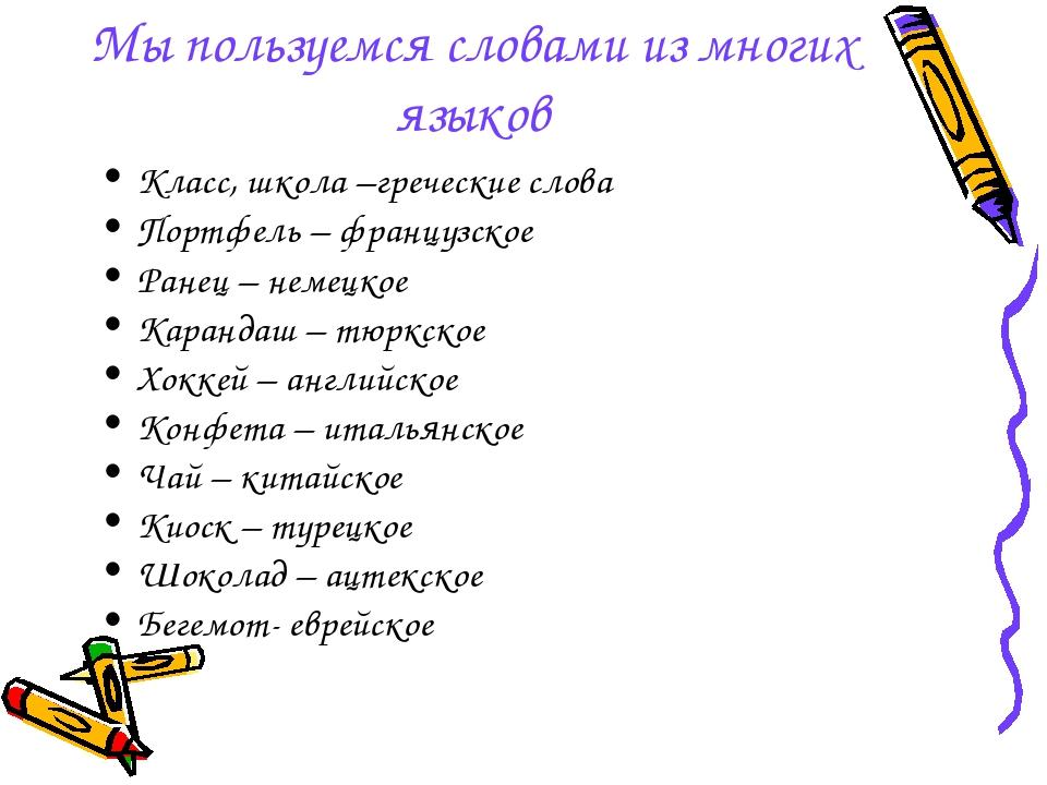Мы пользуемся словами из многих языков Класс, школа –греческие слова Портфель...