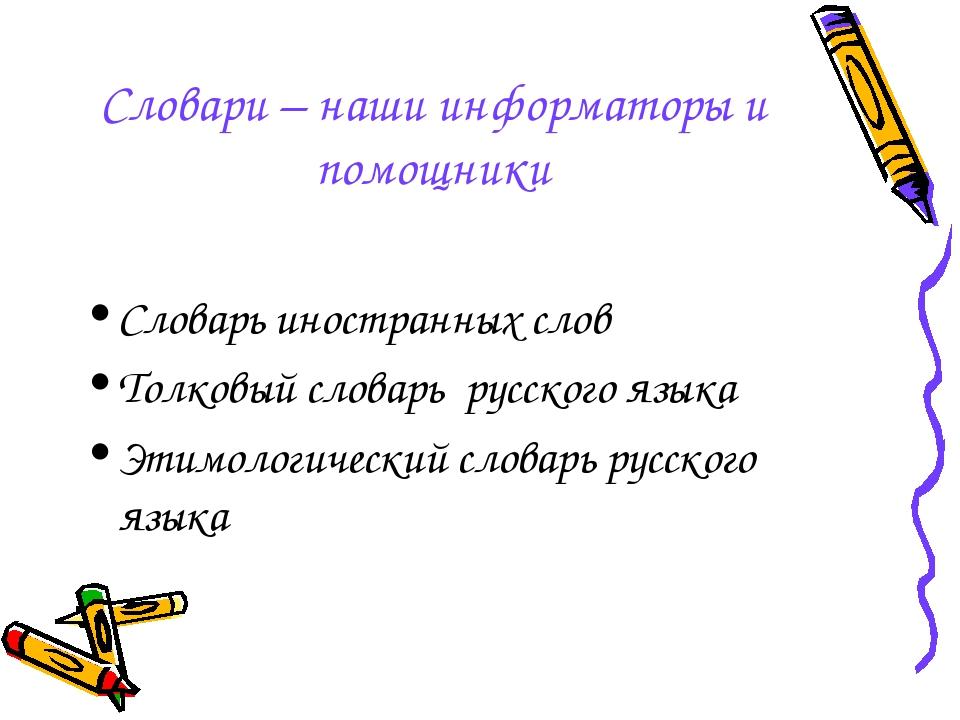 Словари – наши информаторы и помощники Словарь иностранных слов Толковый слов...