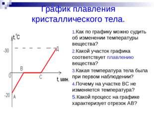 График плавления кристаллического тела. 1.Как по графику можно судить об изме