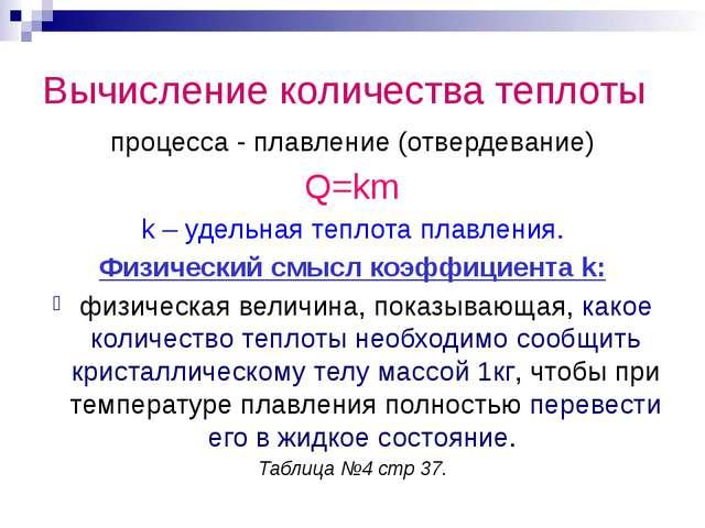 Вычисление количества теплоты процесса - плавление (отвердевание) Q=km k – уд...