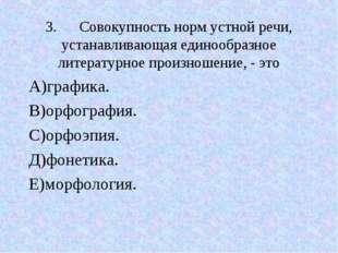 3.Совокупность норм устной речи, устанавливающая единообразное литературное