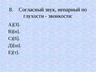 8.Согласный звук, непарный по глухости - звонкости: А)[З]. В)[н]. С)[б]. Д)[