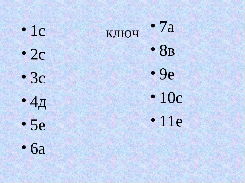 ключ 1с 2с 3с 4д 5е 6а 7а 8в 9е 10с 11е