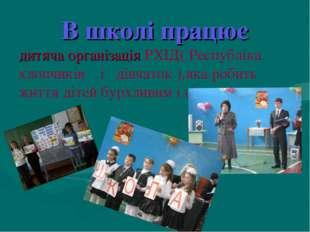 В школі працює дитяча організація РХІД( Республіка хлопчиків і дівчаток ),яка