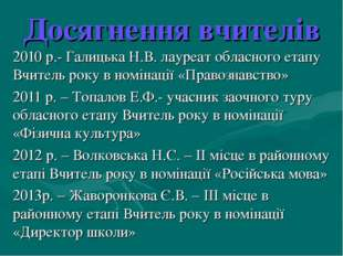 Досягнення вчителів 2010 р.- Галицька Н.В. лауреат обласного етапу Вчитель ро