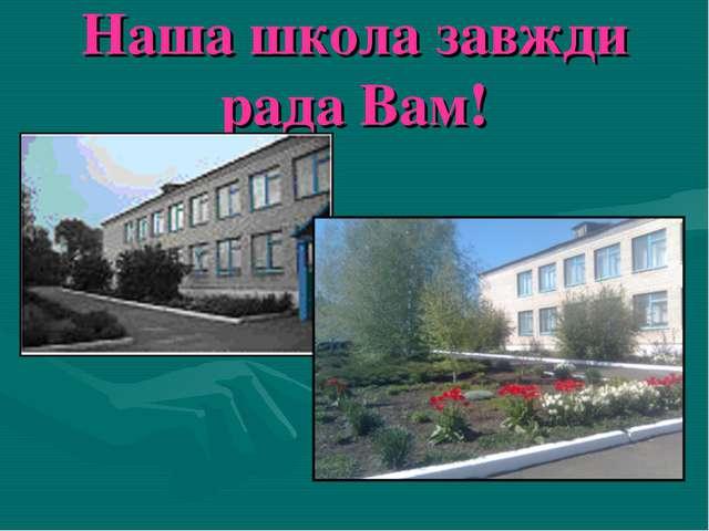 Наша школа завжди рада Вам!