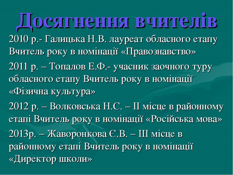 Досягнення вчителів 2010 р.- Галицька Н.В. лауреат обласного етапу Вчитель ро...