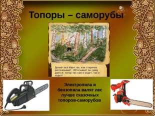 Топоры – саморубы Электропила и бензопила валят лес лучше сказочных топоров-с