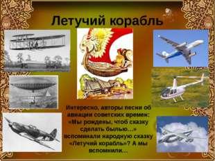 Летучий корабль Интересно, авторы песни об авиации советских времен: «Мы рожд