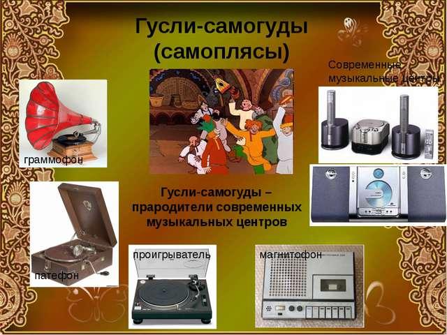 Гусли-самогуды (самоплясы) граммофон патефон проигрыватель магнитофон Совреме...