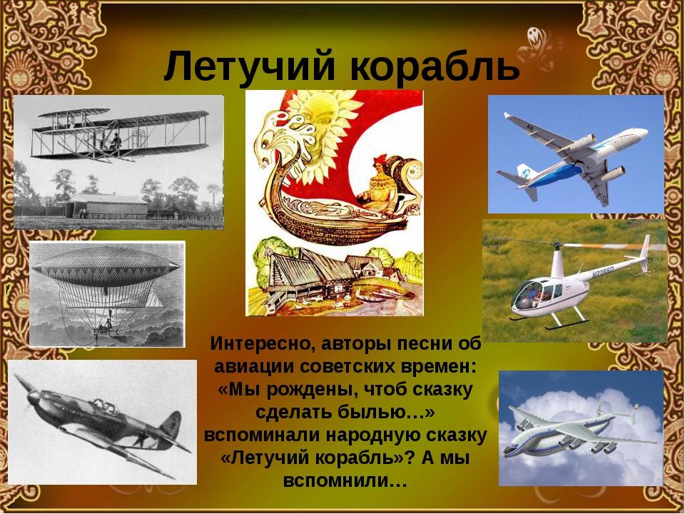 Летучий корабль Интересно, авторы песни об авиации советских времен: «Мы рожд...