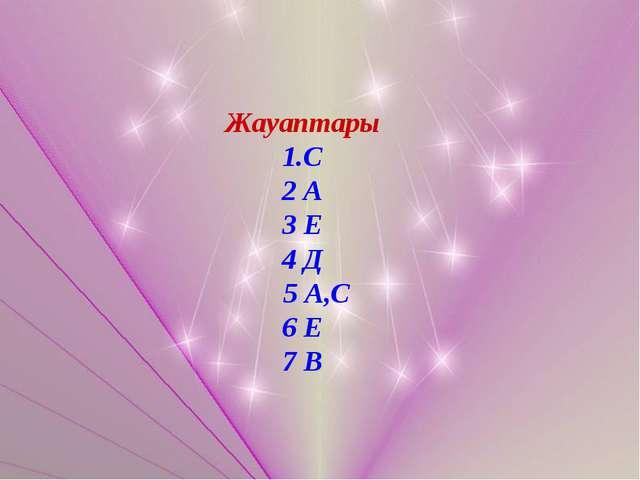 Жауаптары 1.С 2 А 3 Е 4 Д 5 А,С 6 Е 7 В