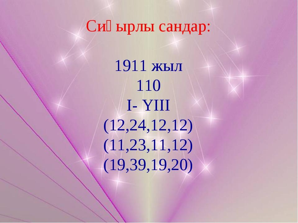 Сиқырлы сандар: 1911 жыл 110 І- YIIІ (12,24,12,12) (11,23,11,12) (19,39,19,20)