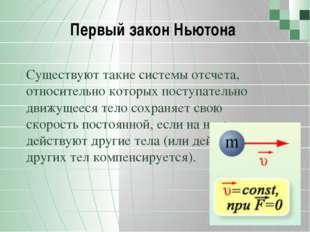 Первый закон Ньютона Существуют такие системы отсчета, относительно которых