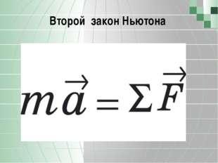 Второй закон Ньютона  Позволю напомнить, что компонент состоит из трех подко