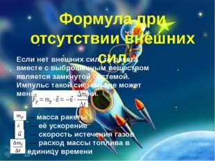 Формула при отсутствии внешних сил Если нет внешних сил, то ракета вместе с в