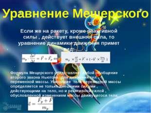 Если же на ракету, кроме реактивной силы , действует внешняя сила, то уравнен
