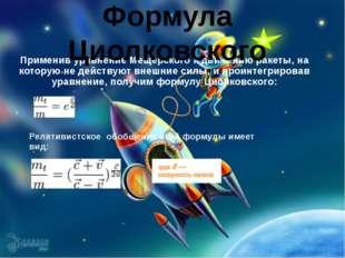 Применив уравнение Мещерского к движению ракеты, на которую не действуют внеш