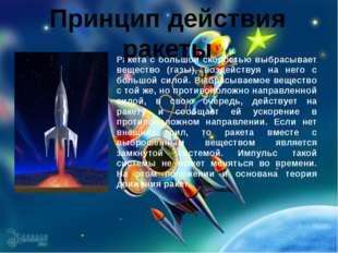 Ракета с большой скоростью выбрасывает вещество (газы), воздействуя на него с