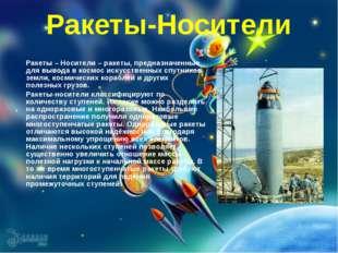 Ракеты – Носители – ракеты, предназначенные для вывода в космос искусственных