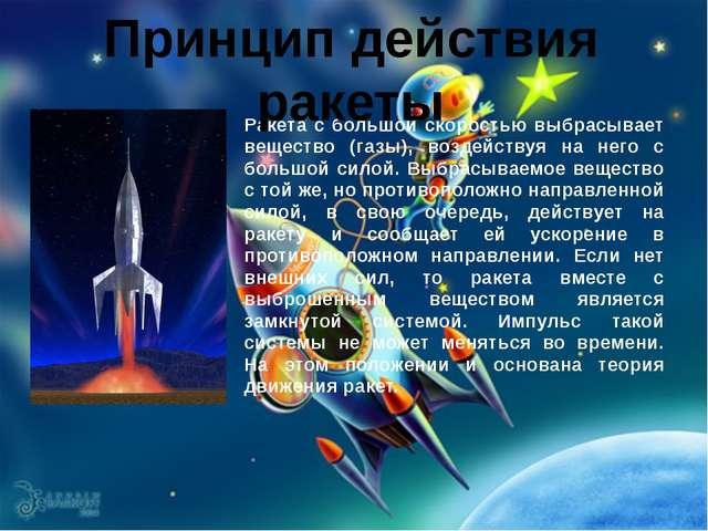 Ракета с большой скоростью выбрасывает вещество (газы), воздействуя на него с...