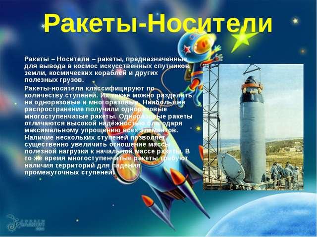 Ракеты – Носители – ракеты, предназначенные для вывода в космос искусственных...