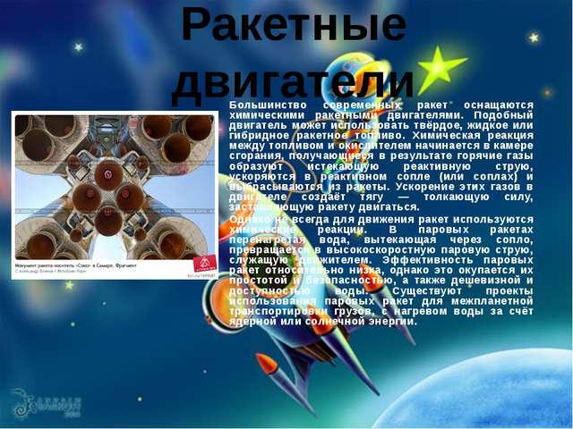 Большинство современных ракет оснащаются химическими ракетными двигателями. П...